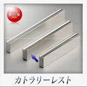 【LUCKYWOOD】18-8ステンレス製・カトラリーレスト・フラット(F100)