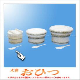 ナガノ産業 木製 おひつ(1合)(竹製しゃもじ付)