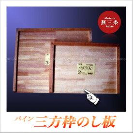 ナガノ産業 パイン製 三方枠のし板(2升用)