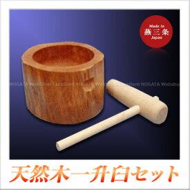 ナガノ産業 天然木製 ミニ一升臼 杵(餅つきセット)