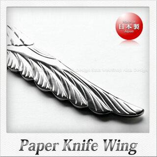 石田製作所チタン製ペーパーナイフ翼(Wing)