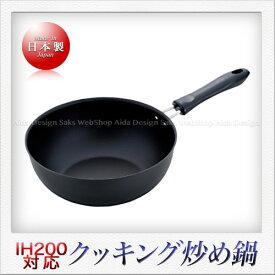 杉山金属 鉄製 クッキング炒め鍋(23cm)