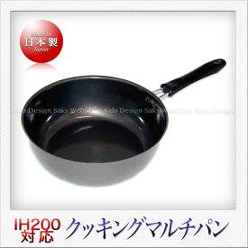 杉山金属 鉄製 クッキングマルチパン(23cm)