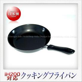 杉山金属 鉄製 クッキングフライパン(23cm)