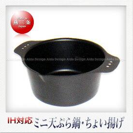 杉山金属 鉄製 ミニミニ天ぷら鍋