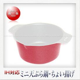 杉山金属 ちょい揚げ (天ぷら鍋)(レッド)