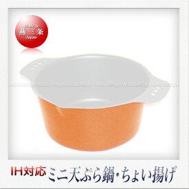 杉山金属 ちょい揚げ (天ぷら鍋)(オレンジ)