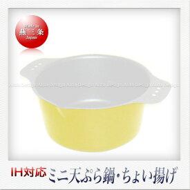 杉山金属 ちょい揚げ (天ぷら鍋)(イエロー)