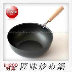 杉山金属 鉄製 匠味 炒め鍋(23cm)