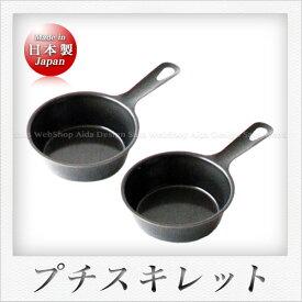 【杉山金属】鉄製 プチスキレット(直径:9cm)2個セット