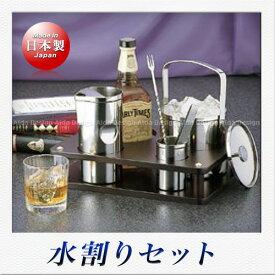 【佐野製作所】スイング水割りセット(木台付)