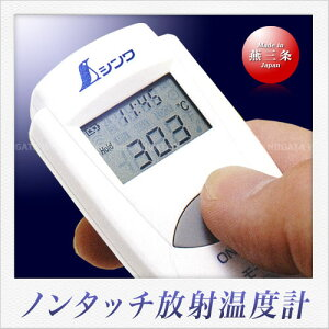 シンワ測定 放射温度計 A ミニ 時計機能付 放射率可変タイプ