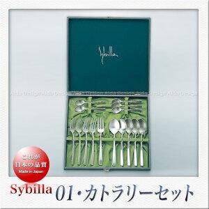 SAKS Sybilla シビラ 01(ゼロワン) カトラリーセット (ブランチセット15pcs)
