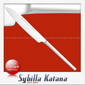 【SAKS】Sybilla シビラ カタナ ケーキナイフ