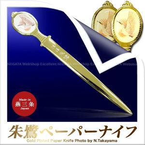 竹越工芸 ステンレス製 ペーパーナイフ 天然記念物 朱鷺