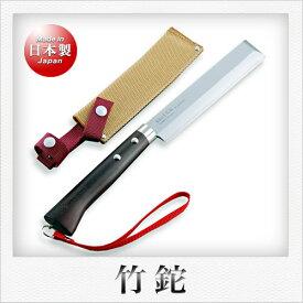 【仁作】ステンレス刃物鋼製 竹鉈(竹ナタ)
