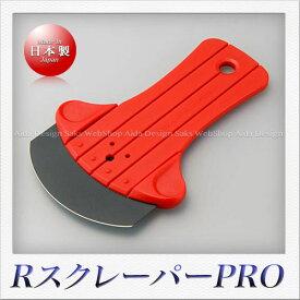 仁作 301Hステンレス製 RスクレーパーPRO(M)