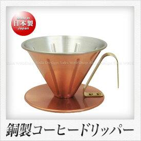 田辺金具 銅製 コーヒードリッパー(リブ付き)