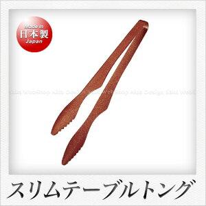 田辺金具 彩華[IROHA] スリムテーブルトング(24cm)(赤)