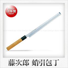 【藤次郎】青紙鋼製 蛸引包丁(刺身包丁)(木柄水牛桂)(刃渡り:24cm)