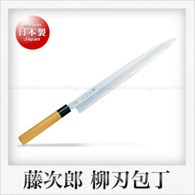 【藤次郎】青紙鋼製 柳刃包丁(刺身包丁)(木柄水牛桂)(刃渡り:33cm)
