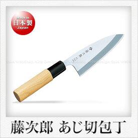 藤次郎 あじ切包丁(小出刃包丁)(木柄樹脂桂) (10.5cm)