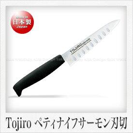 Tojiro-Color モリブデンバナジウム鋼製 ペティナイフ サーモン刃切仕上(ブラック)(刃渡り:12cm)