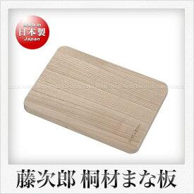 【藤次郎】桐材製 まな板(テーブルサイズ)