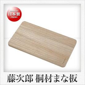 【藤次郎】桐材製 まな板(小サイズ)