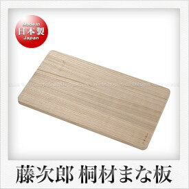 【藤次郎】桐材製 まな板(中サイズ)