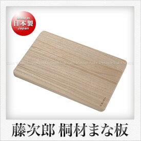 【藤次郎】桐材製 まな板(大サイズ)