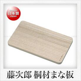 【藤次郎】桐材製 まな板(ミニサイズ)