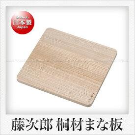 【藤次郎】桐材製 まな板(スクエア)