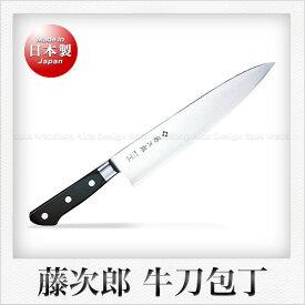 【藤次郎】粉末ハイス鋼製 牛刀包丁(シェフナイフ)(積層強化材柄口金付)(刃渡り:24cm)