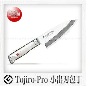 Tojiro-Pro 小出刃包丁(モナカ柄) (12cm)