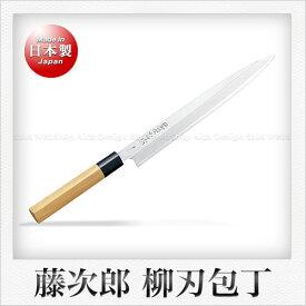【藤次郎】青紙鋼製 柳刃包丁(刺身包丁)(木柄水牛桂)(刃渡り:24cm)