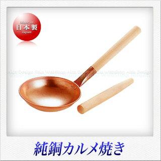 Wakatech銅製・カルメ焼き