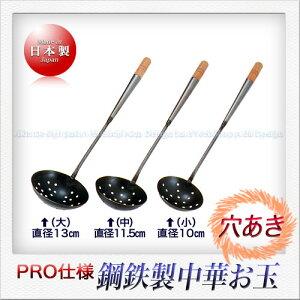 若林工業 鉄製 穴あきお玉(小)(11cm)
