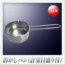 【Wakatech】18-0ステンレス製・溶かしパン(計量目盛付)