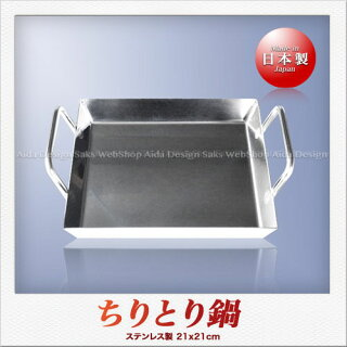 若林工業13Crステンレス製ちりとり鍋(角鍋21cm)