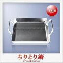 【若林工業】18-0ステンレス製 ちりとり鍋(正方形:21×21cm)