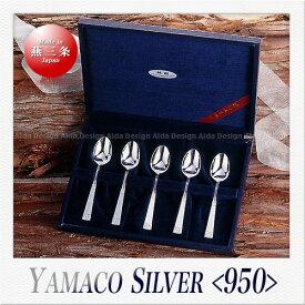 YAMACO 純銀 マドリード コーヒースプーンセット(5pcs)