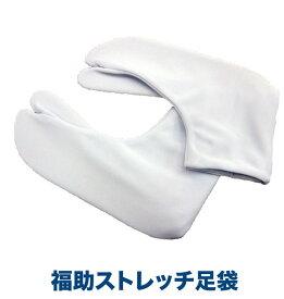 NEW【日本製】使って安心 福助ストレッチ足袋(5枚コハゼ)甲表ナイロン(裏付)福助足袋・ふくすけ・フクスケ・FUKUSUKE【このページはLL・3L・4Lの足袋です】