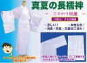 これは便利! 真夏のうそつき長襦袢日本製 消臭・防臭・抗菌加工綿麻楊柳生地で涼しい♪《 絽半衿付 本麻袂袖付(白)》