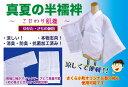 これは便利! 真夏のうそつき半襦袢日本製 消臭・防臭・抗菌加工綿麻楊柳生地で涼しい♪《 絽半衿付 本麻袂袖付(白)》