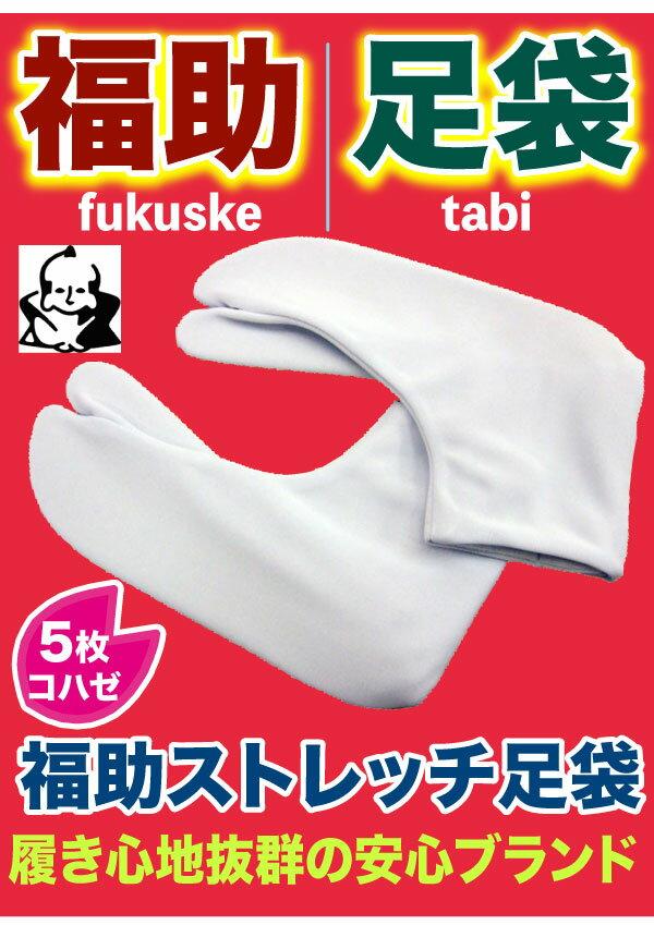 NEW【日本製】使って安心 福助ストレッチ足袋(5枚コハゼ)甲表ナイロン(裏付)福助足袋・ふくすけ・フクスケ・FUKUSUKE
