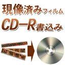CD-R書込み(現像済フイルムをデジタル化)1本当たり190円(税込み205円)【カラーネガ・ポジ・白黒】
