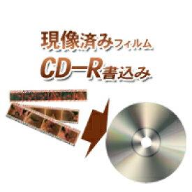 CD-R書込み(現像済フイルムをデジタル化)1本当たり税込み210円【カラーネガ・ポジ・白黒】