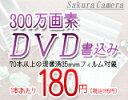 300万画素のDVD書き込み(現像済フィルムをデジタル化)1本あたり180円(税込み)02P03Dec16