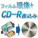 カラーネガフィルムを現像+CD書込み【フィルムで撮ってデータにする】